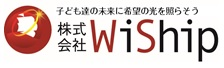 WiShip会社案内