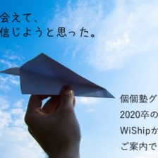 WiShip新卒採用
